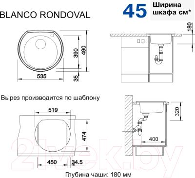Мойка кухонная Blanco Rondoval / 513314