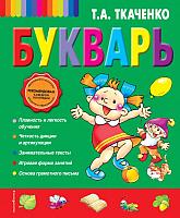 Учебник Эксмо Букварь (Ткаченко Т.) -