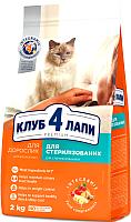 Корм для кошек Club 4 Paws Premium для стерилизованных кошек (2кг) -