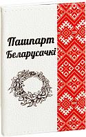 Обложка на паспорт Vokladki Пашпарт беларусачкі / 11001 -