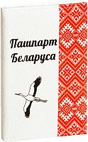 Обложка на паспорт Vokladki Пашпарт беларуса / 11002 -