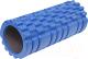 Валик для фитнеса массажный Sundays Fitness IR97435B (голубой) -