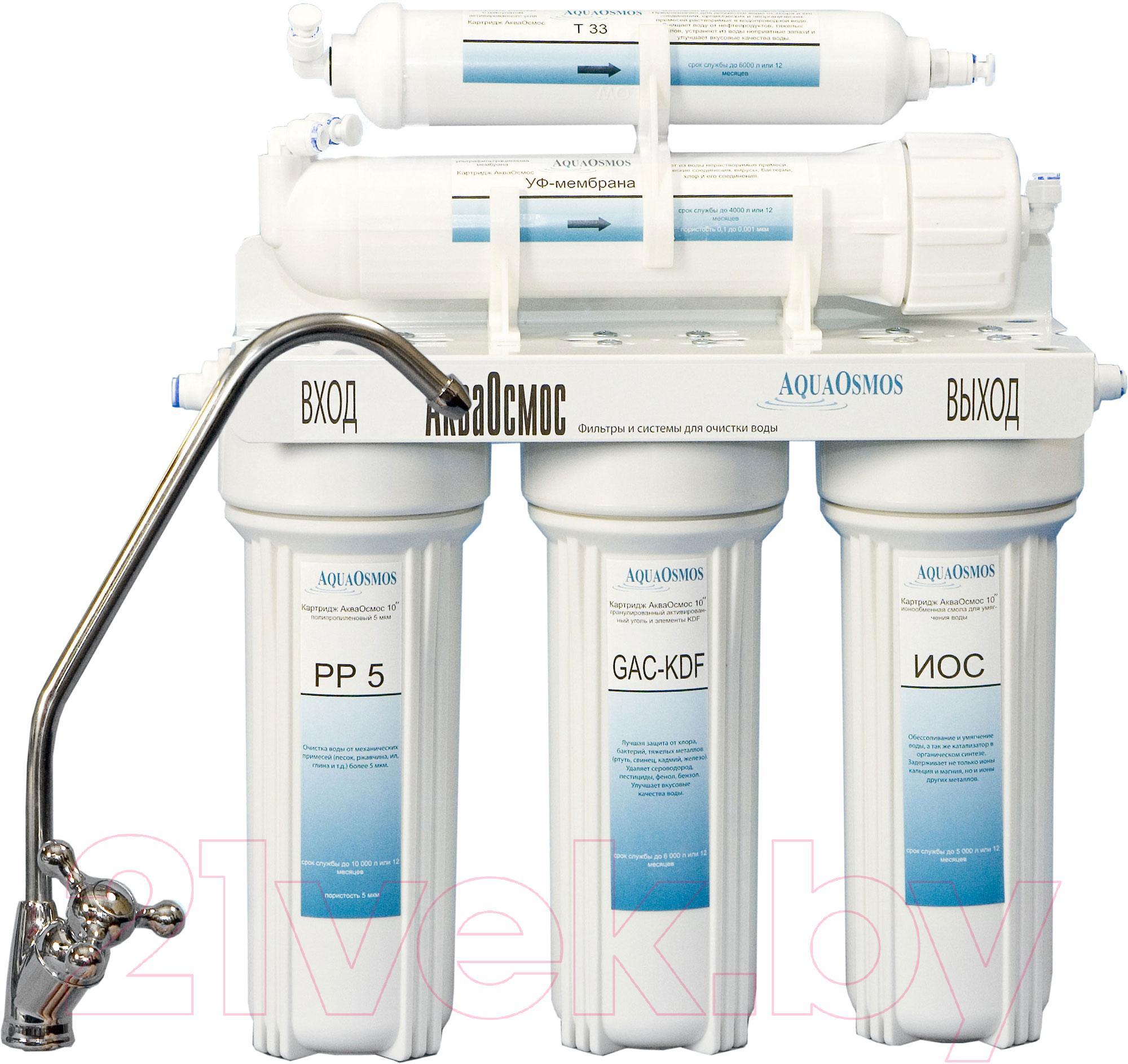 Купить Фильтр питьевой воды АкваОсмос, АО 5 УФ PP 5 + GAC-KDF + ИОС + УФ + Т 33, Беларусь