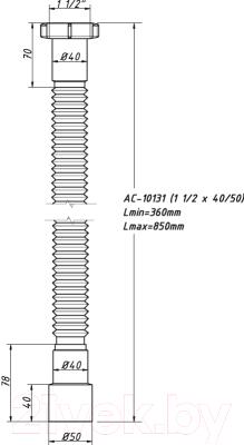 Слив (гофра) ОРИО АС-10131