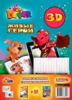 Набор 3D-раскрасок Devar Kids 3D-раскраски с живыми персонажами (с фломастерами) -