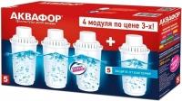 Картридж Аквафор В100-5-К (4шт) -