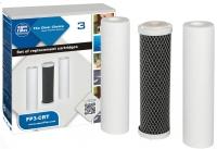 Комплект картриджей Aquafilter FP3-CRT (3шт) -