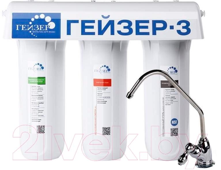 Купить Фильтр питьевой воды Гейзер, 3ИВ(С) Люкс/Стандарт, Россия