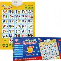 Интерактивная игрушка Play Smart Говорящий букваренок 7002 -