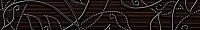 Бордюр Березакерамика Джаз коричневый (350x54) -