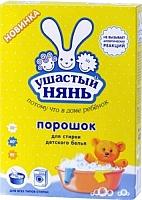 Стиральный порошок Ушастый нянь Детский (400г) -