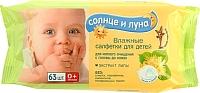 Влажные салфетки детские Солнце и луна С экстрактом липы для детей (63шт) -