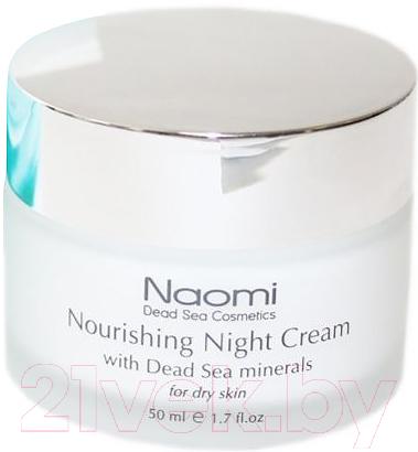 Купить Крем для лица Naomi, Для лица питательный для сухой кожи KM 0010 (50мл), Израиль