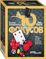 Набор фокусов Step Puzzle Школа волшебства 10 фокусов / 76076 (черный) -