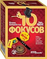 Игровой набор Step Puzzle Школа волшебства 10 фокусов / 76078 (красный) -