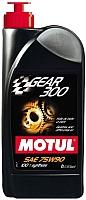 Трансмиссионное масло Motul Gear 300 75W90 / 105777 (1л) -