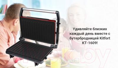 Сэндвичница Kitfort KT-1609