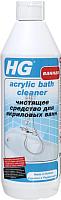 Чистящее средство для ванной комнаты HG Чистящее средство для акриловых ванн (0.5л) -