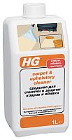 Чистящее средство для ковров и текстиля HG Для ковров и обивки (1л) -