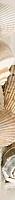 Бордюр Golden Tile Summer Stone Holiday В41301 (400x30, бежевый) -