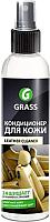 Кондиционер для кожи Grass Leather Cleaner 148250 (250мл) -