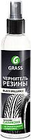Чернитель Grass Black Brilliance / 152250 (250мл) -