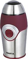 Кофемолка Marta MT-2167 (красный гранат) -