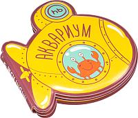 Игрушка для ванной Happy Baby Book4bath Aquarium 32021 -