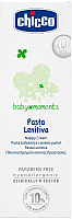 Крем детский Chicco Baby Moments под подгузник (100мл) -