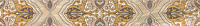 Бордюр PiezaRosa Антарес 3 264463 (450x60, бежевый) -