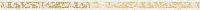 Бордюр Нефрит-Керамика Риф / 05-01-1-38-03-11-603-0 (30x600, бежевый) -