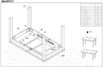 Обеденный стол Halmar Maurycy (дуб сонома/белый)