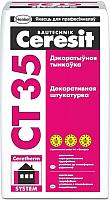 Штукатурка Ceresit CT 35 Фактура