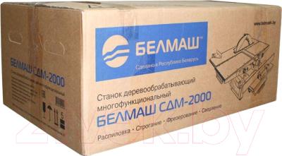 Многофункциональный станок БЕЛМАШ СДМ-2000