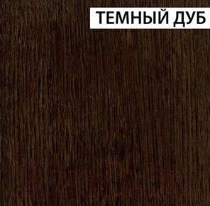 Журнальный столик Мебель-Класс Ольга (темный дуб)