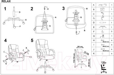 Кресло офисное Halmar Relax (темно-коричневый)