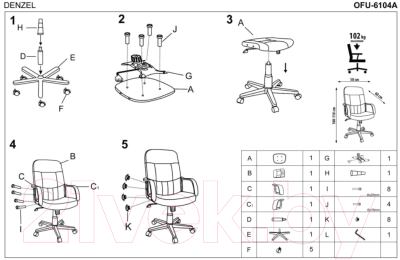 Кресло офисное Halmar Denzel (черный)