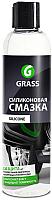 Смазка техническая Grass Silicone / 137250 (250мл) -
