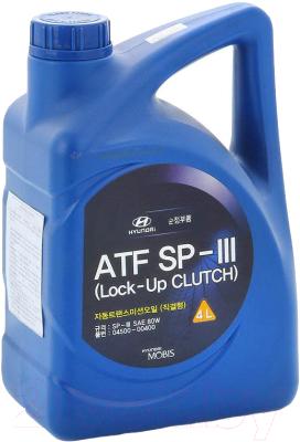 Трансмиссионное масло Hyundai/KIA ATF SP-III / 0450000400 (4л)