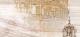 Декоративная плитка Golden Tile Савой 1 (300x600) -