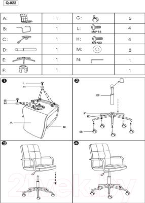 Кресло офисное Signal Q-022 (белый)