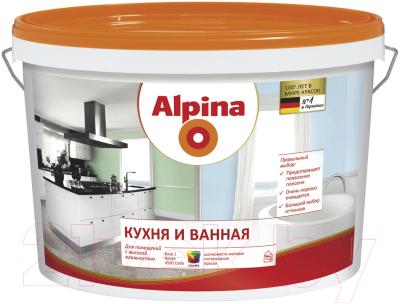 Краска Alpina Кухня и Ванная. База 1 (5л, белый)