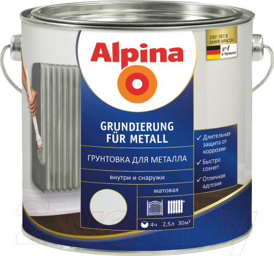 Грунтовка Alpina Grundierung fuer Metall (0.75л)