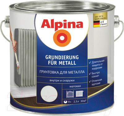Грунтовка Alpina Grundierung fuer Metall (2.5л)