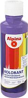 Колеровочная краска Alpina Kolorant Violett (500мл, фиолетовый) -