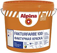 Краска декоративная Alpina Expert Fakturfarbe 100. База 1 (15кг) -