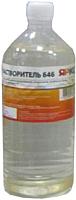 Растворитель Ярославские краски Ярко 646 (780г) -