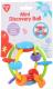 Развивающая игрушка PlayGo Мини-Мяч 1543 -