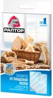 Ловушка для насекомых Раптор От пищевой моли / Gf0001 -