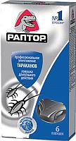 Ловушка для насекомых Раптор От тараканов / 57506054 (6шт) -